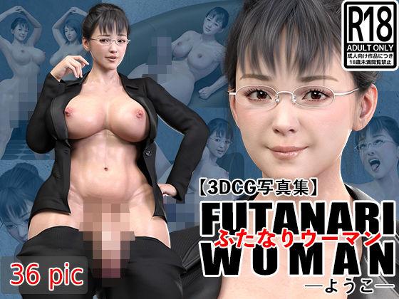 ふたなりウーマン Vol.5 -ようこ-(3DCG写真集)