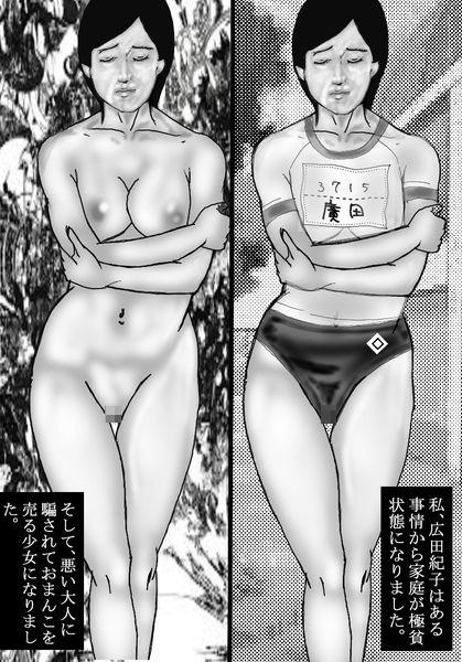 北松屋総集編 2 紀子という女1