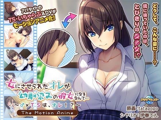 女にさせられたオレが幼馴染みの彼女になるなんて…~♂×TSは、オレ!?~ The Motion Anime