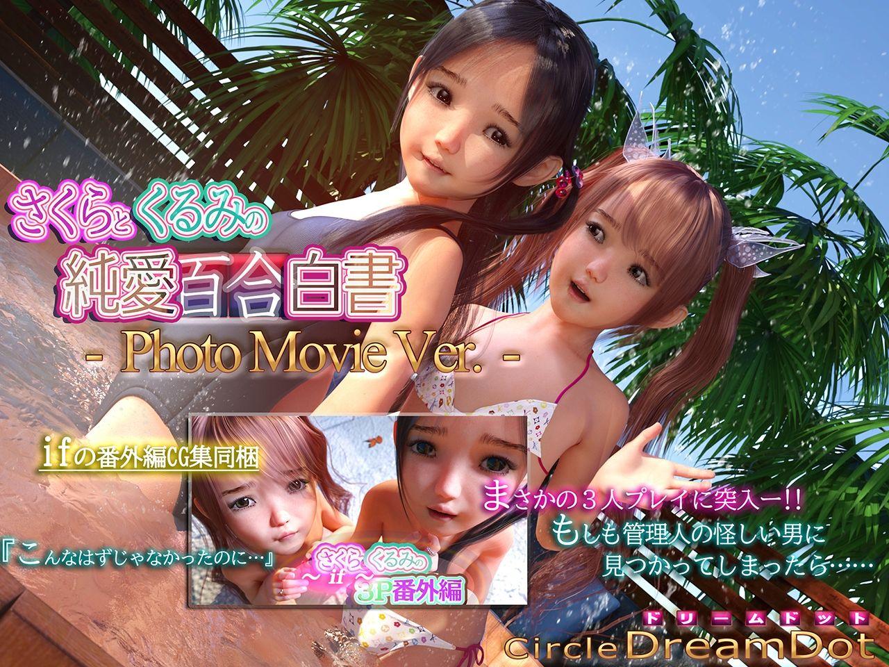 さくらとくるみの純愛百合白書 PhotoMovieVer.1