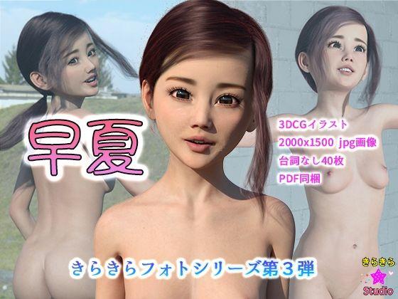 早夏 きらきらフォトシリーズ第3弾