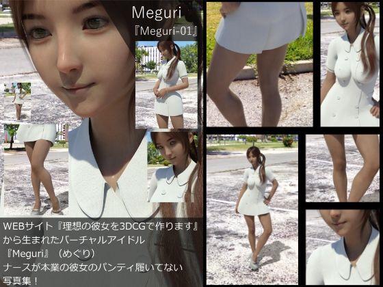 【▲All】『理想の彼女を3DCGで作ります』から生まれたバーチャルアイドル「Meguri(めぐり)」の写真集:Meguri-01