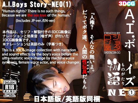 A.I.ボーイズ物語-NEO(1) / A.I.Boys Story-NE...のタイトル画像