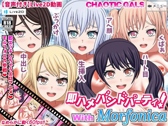 即ハメバンドパーティ! with Morfonica