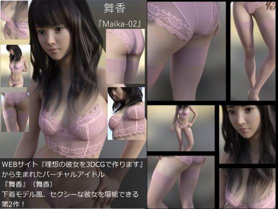 『理想の彼女を3DCGで作ります』から生まれたバーチャルアイドル「舞香(まいか)」の下着写真集:Maika-02