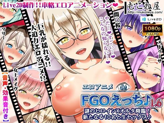 エロアニメdeFGOえっち♪1.6~謎のヒロインXオルタ降臨!新たなる10名と生セックス♪~