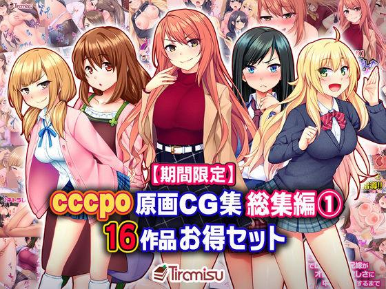 cccpo原画CG集 総集編 16作品お得セット