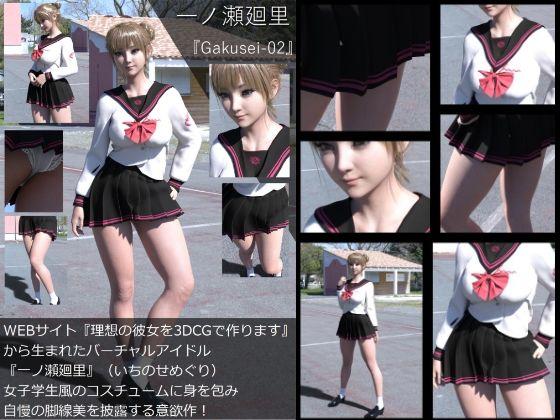 『理想の彼女を3DCGで作ります』から生まれたバーチャルアイドル「一ノ瀬廻里(いちのせめぐり)」の制服写真集:Gakusei-02