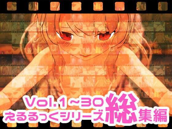 えるるっくシリーズ総集編vol.1~30