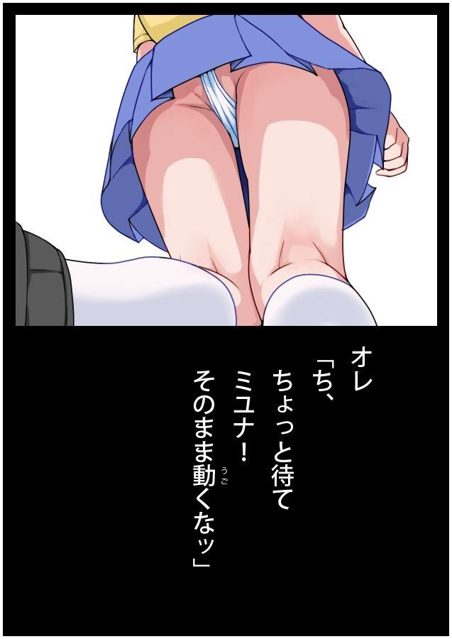 俺のトイレ - 孕瀬ミユナ(19)4