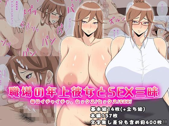 職場の年上彼女とSEX三昧 毎日イチャイチャ、セックス!セックス!SEX!