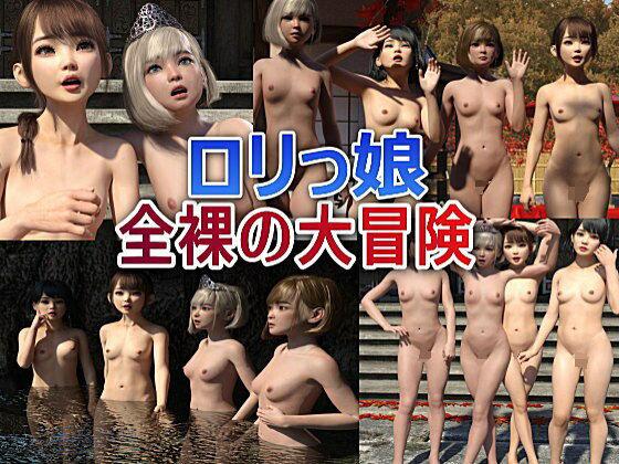 ●●ッ娘 全裸の大冒険