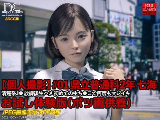 【個人撮影】#01 県立普通科 2年 七海 お試し体験版