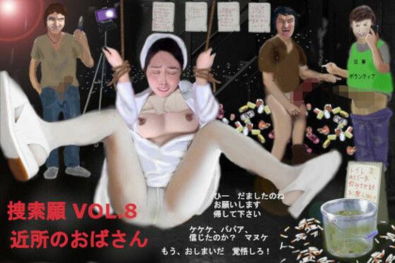 捜索願 近所のおばさん 10名 VOL.8