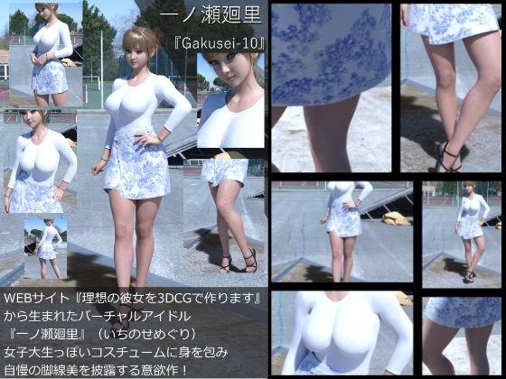 『理想の彼女を3DCGで作ります』から生まれたバーチャルアイドル「一ノ瀬廻里(いちのせめぐり)」の女子大生写真集:Gakusei-10
