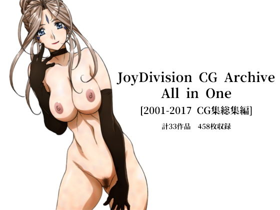 JoyDivision CG Archive All in One [2001-2017 CG集総集編]