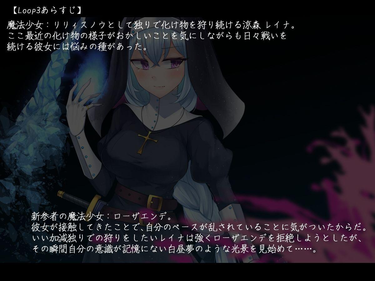 魔法少女ローザエンデ Loop3:刻まれた陵●の記憶8