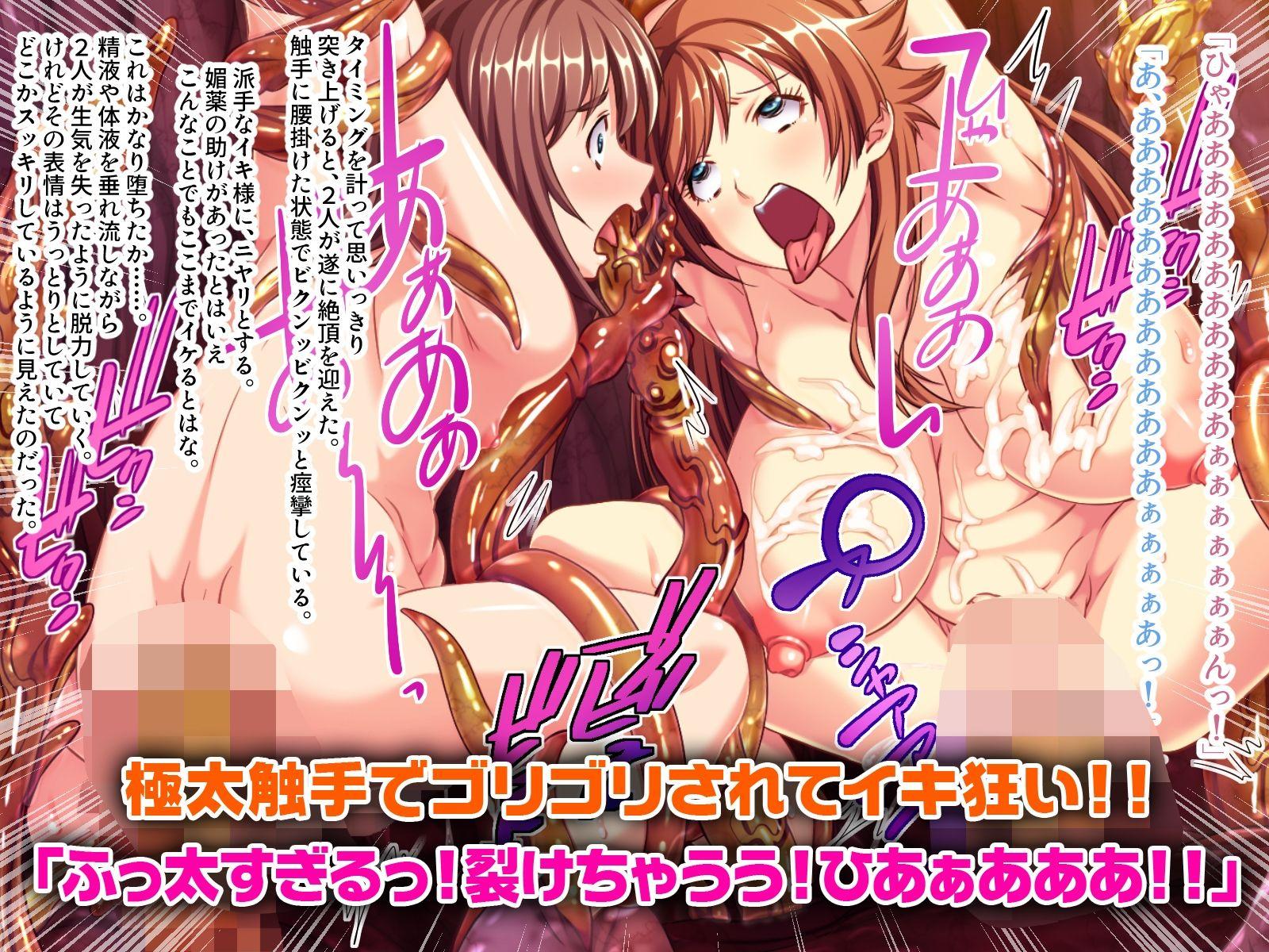 期間限定!CG集3作品セット ~触手祭り開催でござる!!~5