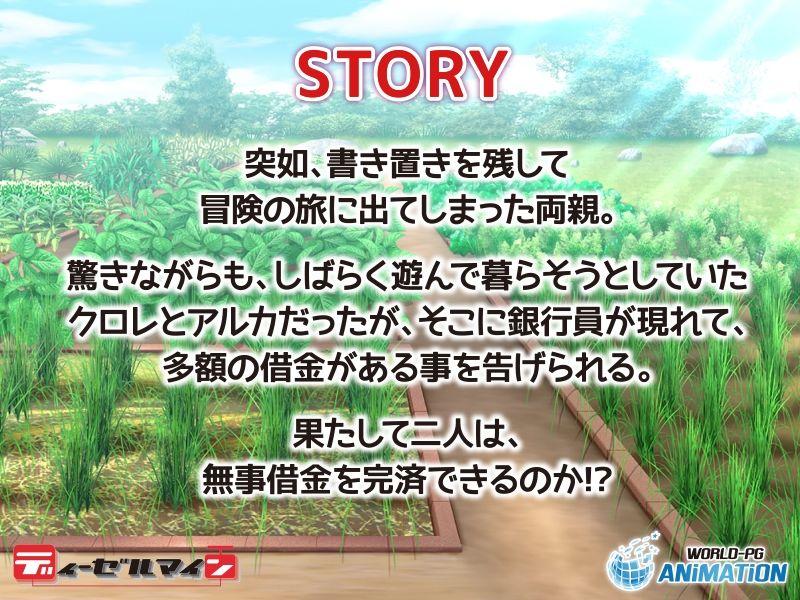 牧農物語 ~クロレ・アルカのHな奮闘記~ The Motion Anime3