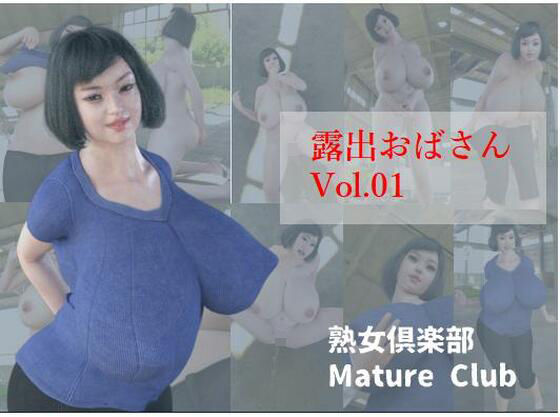 露出おばさん Vol.01