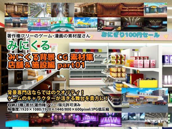 みにくる背景CG素材集『店舗&施設編』part01