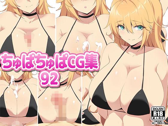 ちゅぱちゅぱCG集92