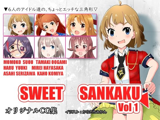 SWEET SANKAKU Vol1
