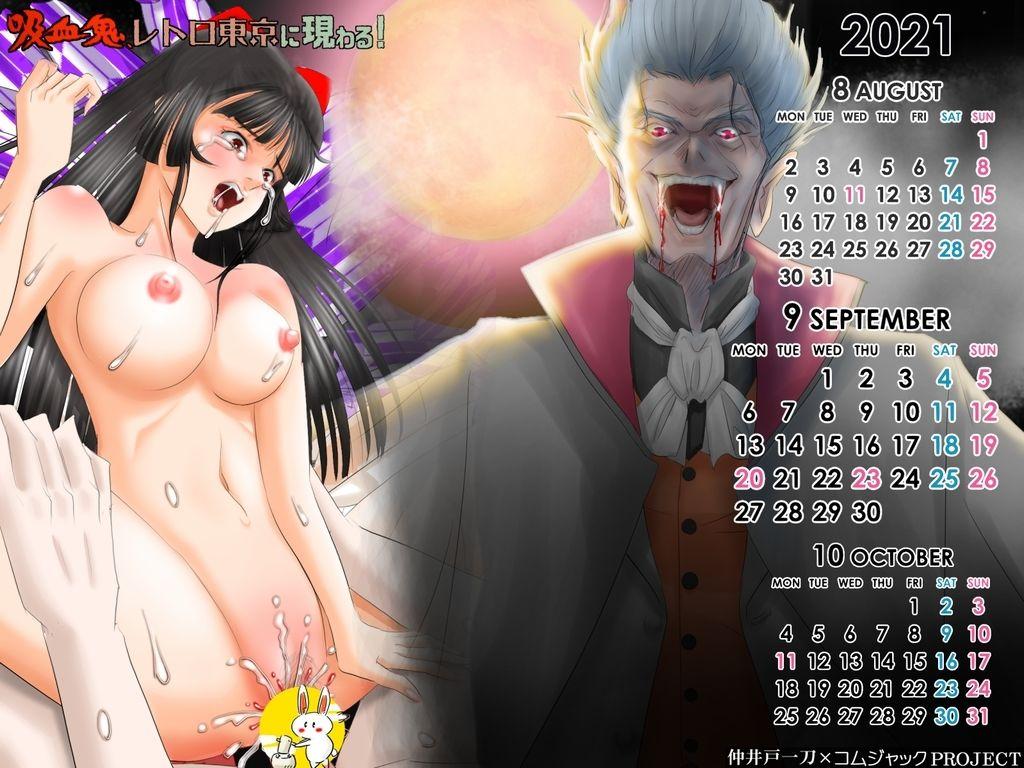 【無料】満月の夜、吸血鬼に狙われた大正レトロ娘が、無慈悲にも処女マ〇コに鬼棒を突き立てられた様を描いた壁紙カレンダー2021年9月用2