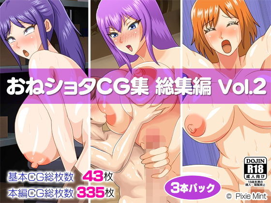 おねショタCG集 総集編Vol.2