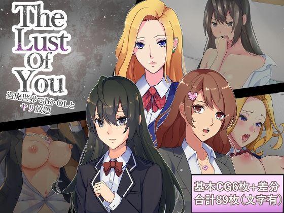 The Lust of You ~退廃世界でJK・OLとヤリ放題~