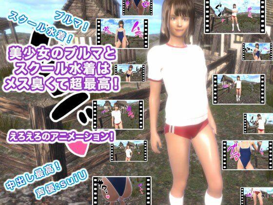 美少女のブルマとスクール水着はメス臭くて超最高!