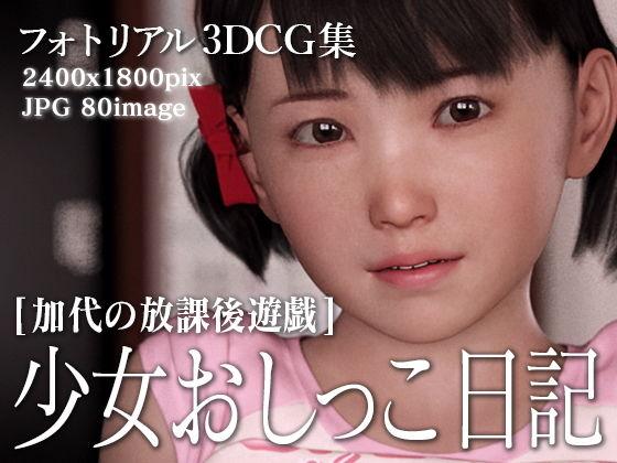 少女お〇っこ日記~加代の放課後遊戯~のタイトル画像