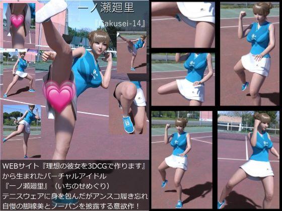 『理想の彼女を3DCGで作ります』から生まれたバーチャルアイドル「一ノ瀬廻里(いちのせめぐり)」のテニスウェア写真集:Gakusei-14(アンスコ履き忘れノーパン)