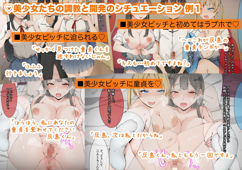 学園人気トップの美少女二人に童貞を奪われて開発されまくったボクのサンプル画像7