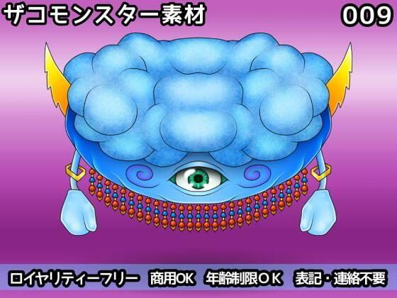 ザコモンスター素材009