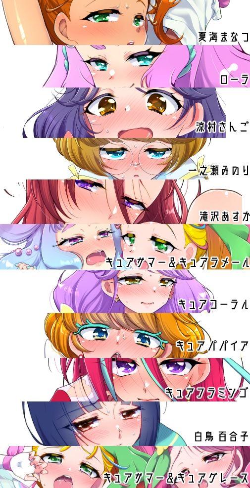 FANZA 同人【キュアトロ2021!~プ〇キュアにトロ顔させてみた~】