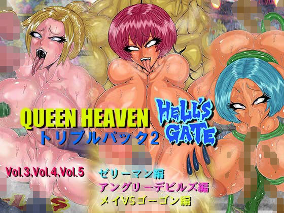 QUEEN HEAVEN HELLS GATE トリプルパック2のタイトル画像