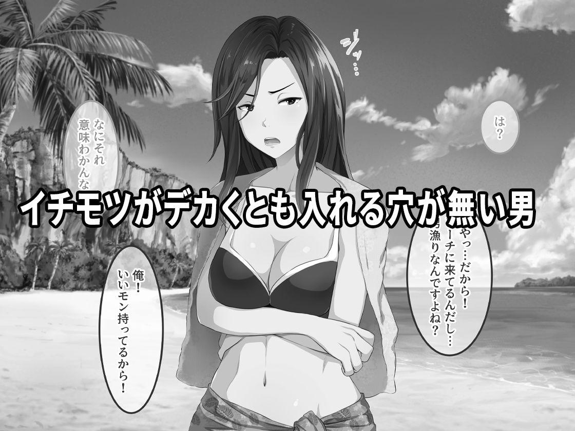 オンナが群がるカオスビーチ フェロモンをまき散らす童貞男が練り歩く!1