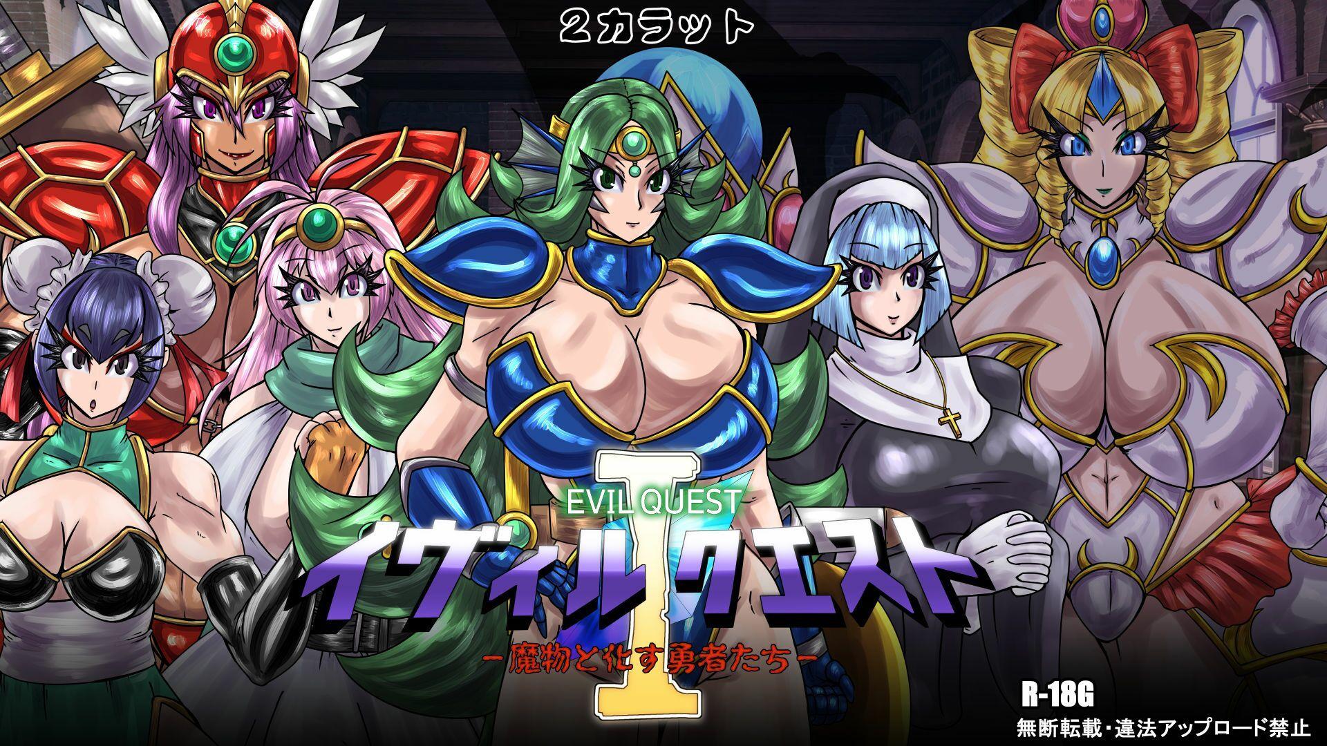 イヴィルクエストI-魔物と化す勇者たち-5