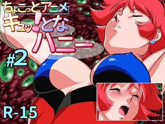 ちょこっとアニメ キュッ!となハニー#2