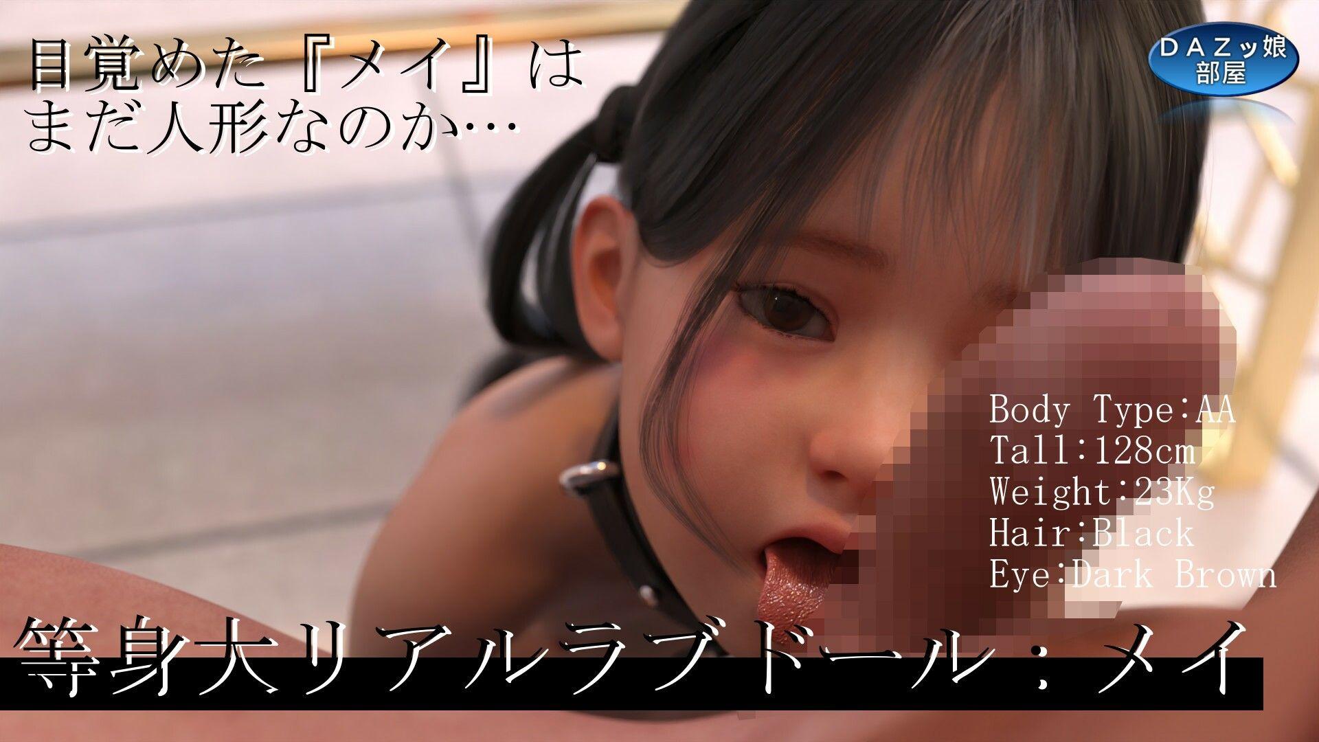 等身大リアルラブドールメイ Vol.36