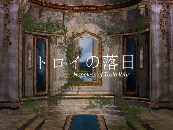 トロイの落日 -Hopeless of Troia War-