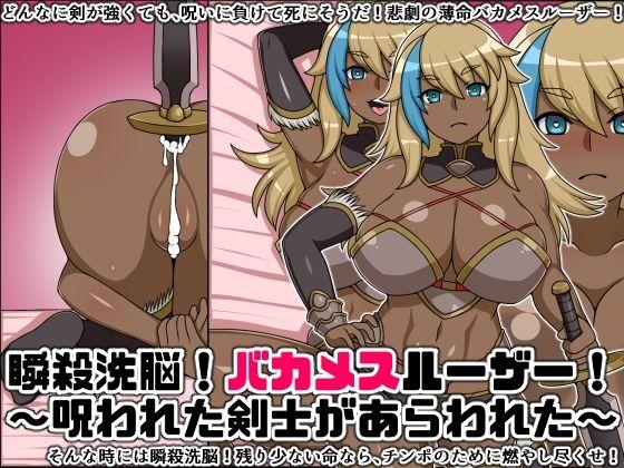 瞬殺洗脳!バカメスルーザー!~呪われた剣士があらわれた~のタイトル画像