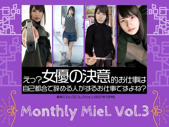 Monthly MieL Vol.3「えっ?女優の決意的お仕事は自己都合で辞める方がするお仕事ですよね?」