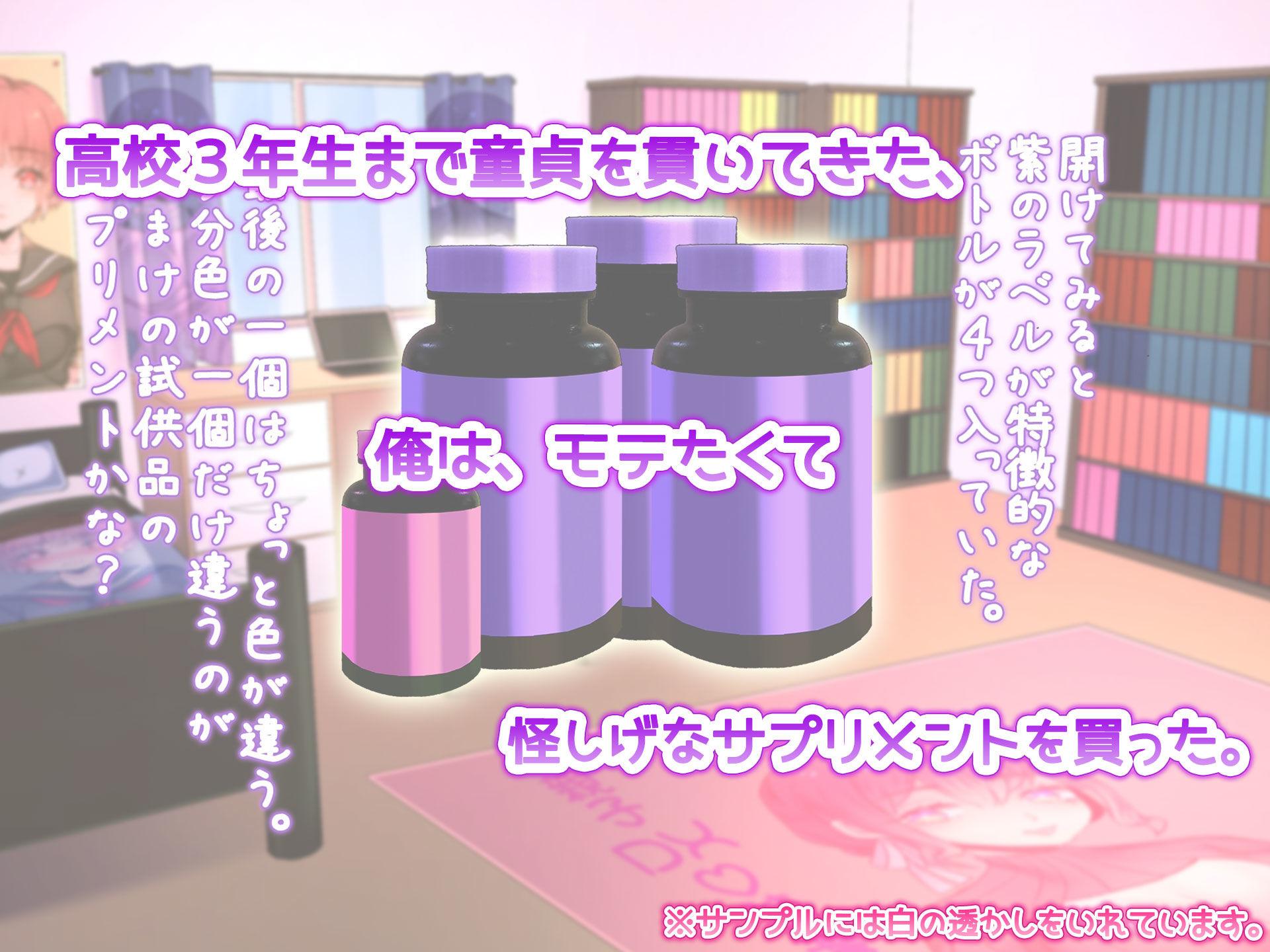 女体化サプリメント スペシャル版のサンプル画像3