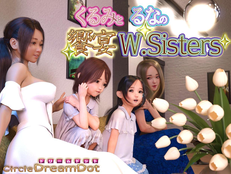 くるみとるなの饗宴W.Sisters