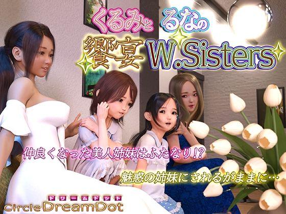 エロ漫画くるみとるなの饗宴W.Sisters