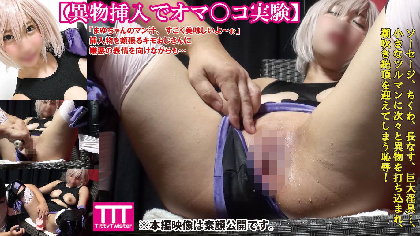 【Titty Twister 同人】地方在住淫乳FカップレイヤーVS自堕落デブおじさん