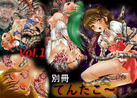 別冊てんたこ~ Vol.1