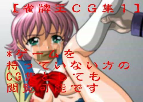 雀牌王CG集 1